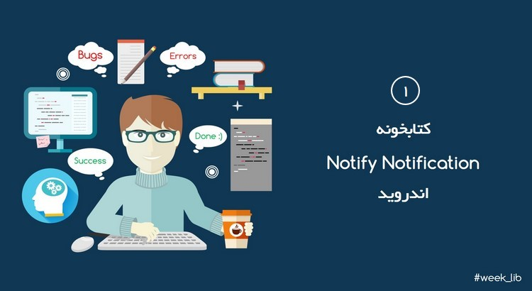Notify Notification
